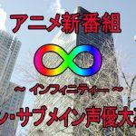 アニメ新番組 【インフィニティ―(仮)】制作の為 声優大募集!