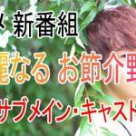 アニメ 新番組 【 華麗なる お節介野郎 】メイン・サブ・キャスト大募集
