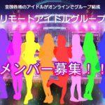 【全国】リモートアイドルグループ メンバーオーディション