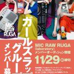 ガールズラップグループ メンバーオーディション/E TICKET PRODUCTIONプロデュース「MIC RAW RUGA」