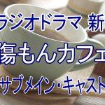 FMラジオドラマ【傷もんカフェ】新番組制作の為キャスト大募集