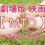 劇場版 新作映画『MTD』メイン・サブメイン・キャスト募集