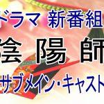 ドラマ『陰陽師キッズ&ガールズ&ボーイズ』メイン・サブメイン・キャスト大募集